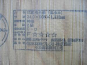 2080511_yukabodo
